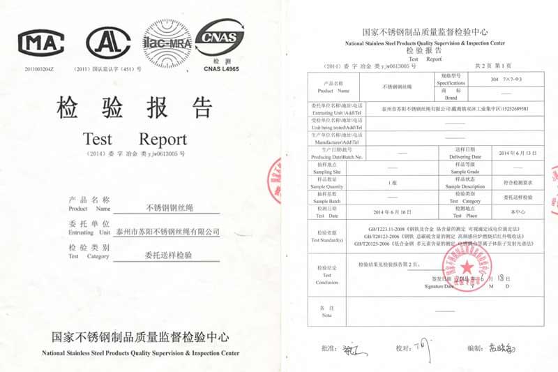 国家不锈钢制品质量监督检查报告